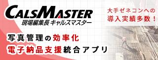 calsmasterバナー