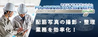 photomasterバナー