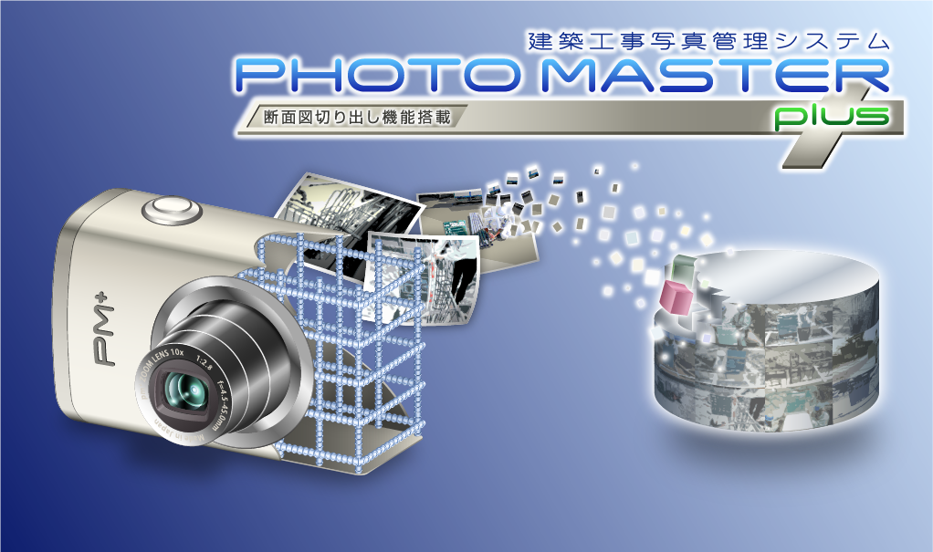 PHOTOMASTER Plus