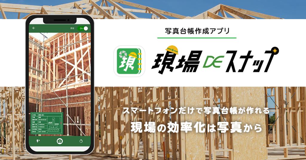 写真台帳作成アプリ現場DEスナップ